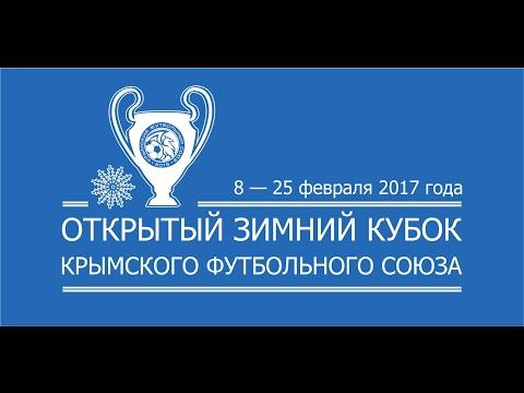 Открытый зимний Кубок КФС 2017. «Севастополь» – «FC Yaounde II Academy» (Камерун)