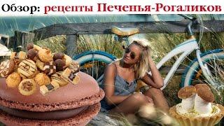 ТОП-7 рецептов Печенья в форме Рогаликов. Выпуск 46