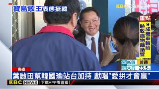 葉啟田幫韓國瑜站台加持 獻唱「愛拚才會贏」
