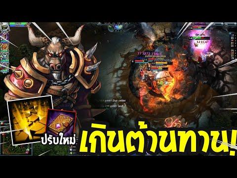 HoN - Behemoth