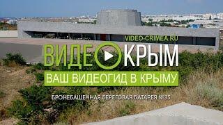 Обзорное видео 35-ая  Береговая Батарея, Севастополь