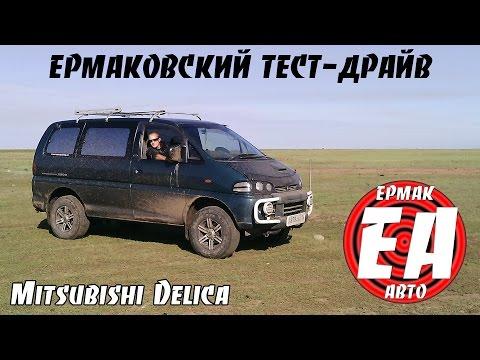 ЕРМАКОВСКИЙ ТЕСТ-ДРАЙВ. Mitsubishi Delica
