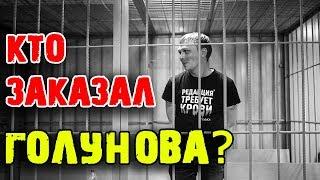 Кто заказал Голунова? | Россияне просят о помощи Канаду