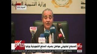 غرفة الأخبار| جولة الـ9 مساءً الإخبارية مع أحمد خير ومروج إبراهيم (كاملة)
