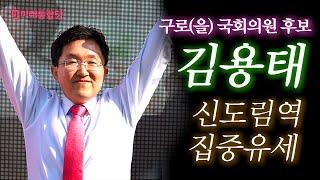 [미래통합당 구로을 김용태 후보] 신도림 홈플러스 앞 …