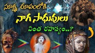 Nano Technology Of Nagasadhuvulu In Telugu I Aghoras I RECTV M…