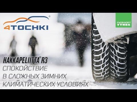 Nokian Hakkapeliitta R3 спокойствие в сложных зимних условиях
