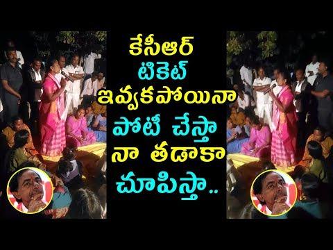 కేసీఆర్ కి దిమ్మ తిరిగే సవాలు విసిరినా బుడిగె శోభా | Trs MLA  Budige Shobha Challenge To kcr