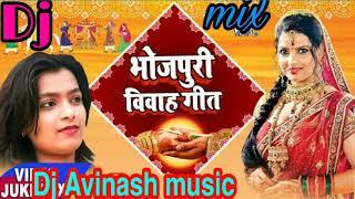 #Raghu #Nandan #hari #vivah #song  JBL mix  remix by Dj Avinash belahi in