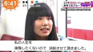 【速報】私立恵比寿中学 「廣田あいか」が「転校」を発表 20170901.