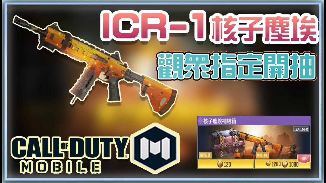 【決勝時刻M 】ICR1- 核子塵埃補給箱!稀有槍展示|觀眾指定100抽?