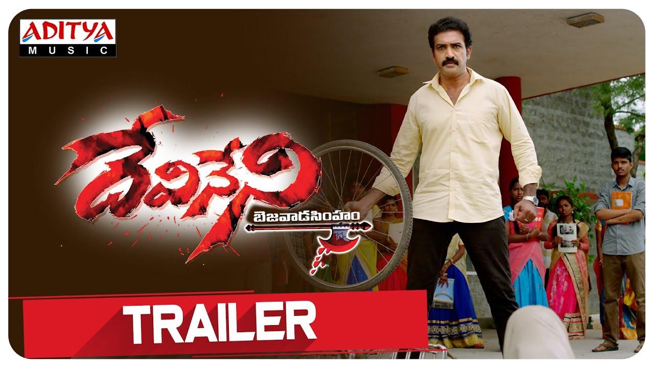 Devineni Movie Official Trailer   Nandamuri Tharak, Naveena Reddy   Narra Sivanag   S. Raj Kiran