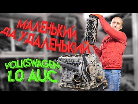 Сколько пройдет одноразовый двигатель VW Lupo 1.0 (AUC) ?