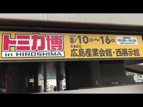 トミカ博in広島 2018