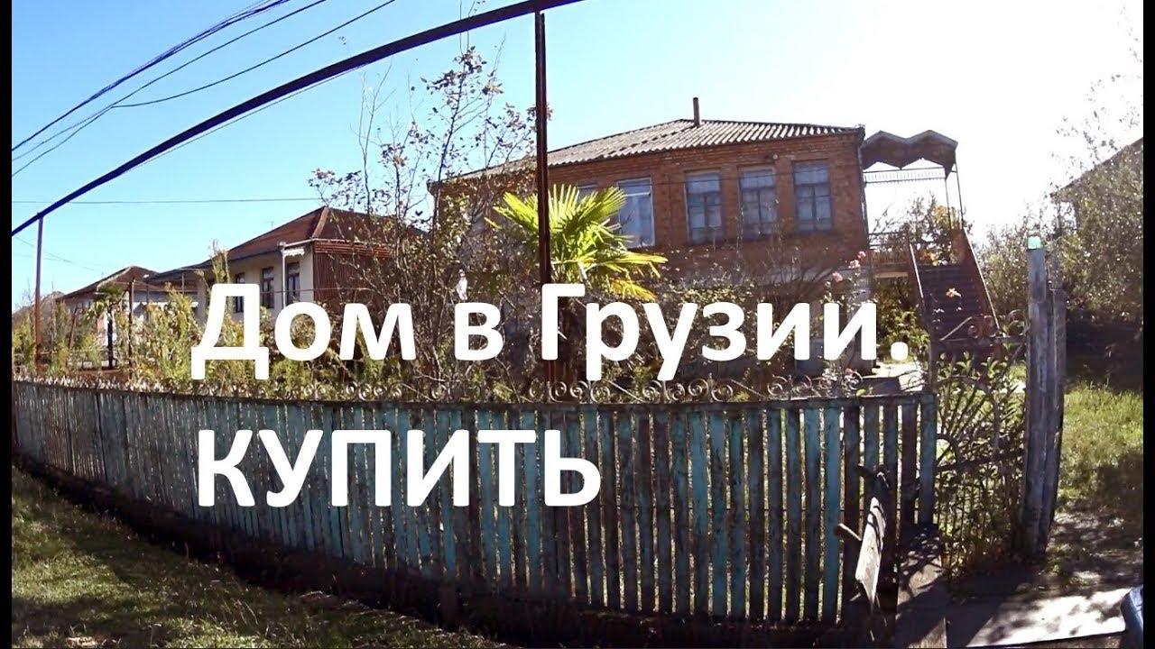 жилье в грузии купить