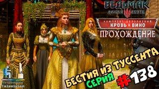 Ведьмак 3: Кровь и вино | Прохождение cерия #138 | Бестия из Туссента