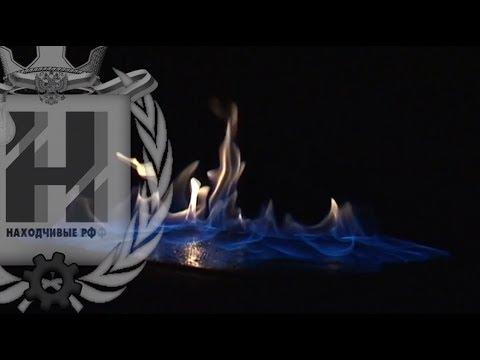 Футаж, хромакей - Огонь, синее пламя (скачать)