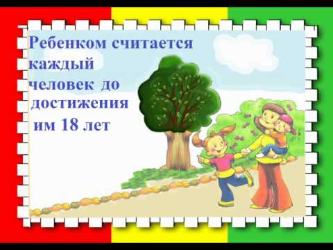 видео: Декларация прав ребёнка