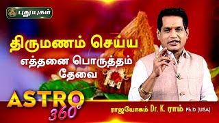 Dr. K.Ram | Astro 360 | Puthuyugam Tv