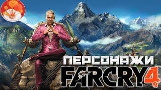 """""""Персонажи игры"""" - Far Cry 4"""