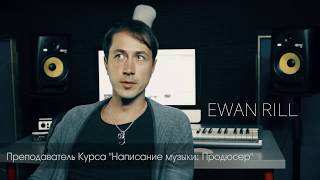 "Преподаватели Академии ""Deluxe Music"" - Иван Романовский (Ewan Rill)"