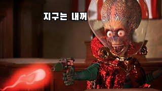 뭅뭅 풀템 장착한 외계…