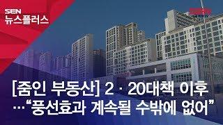 """[줌인 부동산] 2·20대책 이후…""""풍선효과 계속될 수…"""