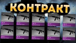 ДЕСЯТЬ AK-47 КРАСНАЯ ЛИНИЯ В КОНТРАКТЫ ВЫПАЛ AWP АЗИМОВ    CS:GO AWP Азимов