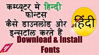 How to Download & Install Hindi Fonts on Computer (Kruti Dev)-Hindi Tutorial