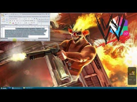Удобный просмотр картинок Windows XP