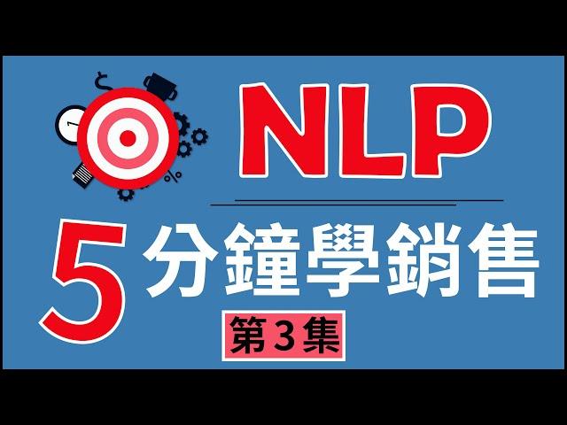 NLP 五分鐘學銷售|第3集 客戶斷層掃描|星彧國際