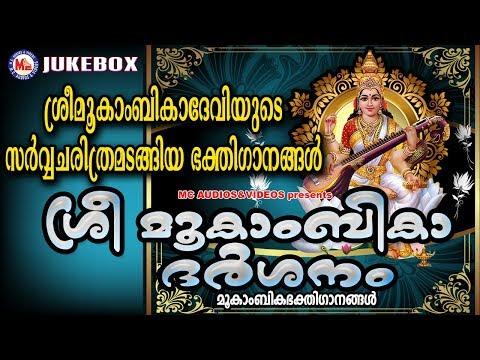 ശ്രീമൂകാംബികദേവീമാഹാത്മ്യംഗാനരൂപത്തിൽ | Sree Mookambika Darsanam | Hindu Devotional Songs Malayalam