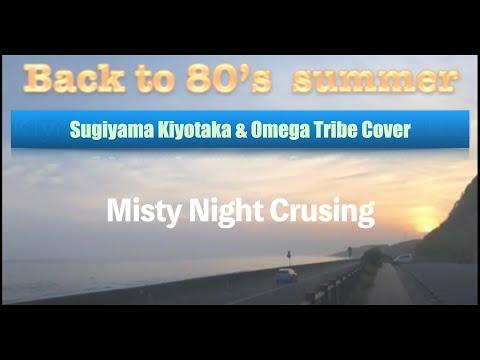 Misty Night Cruising (cover)