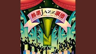 Provided to YouTube by JVCKENWOOD Victor Entertainment Corp. DINNER WITH FRIENDS · TROPICAL JAZZ BIG BAND TROPICAL JAZZ BIG BAND X-Swing ...