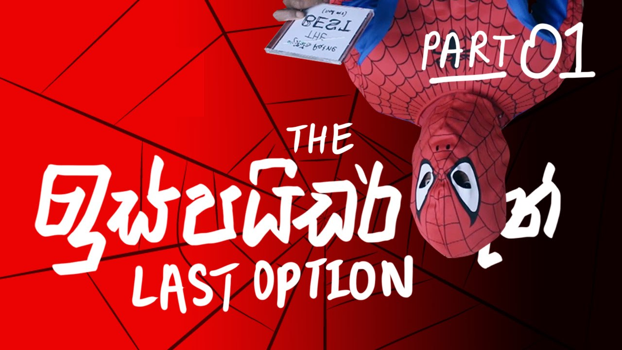 Spiderman 3 (The Last Option) - Part 1
