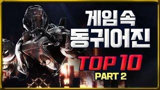 게임 속 동귀어진의 순간 TOP 10 (PART 2)