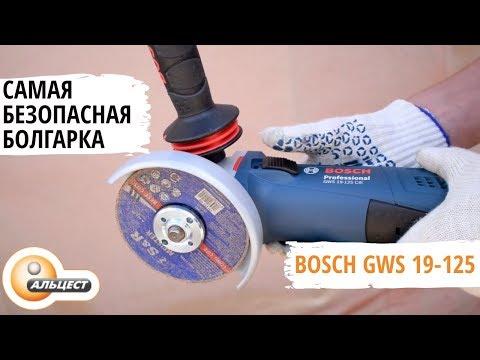 Угловая шлифовальная машина Bosch GWS 19-125. Обзор Болгарки Bosch