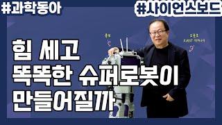 [사이언스보드]힘 세고 똑똑한 슈퍼로봇이 만들어질까_R…