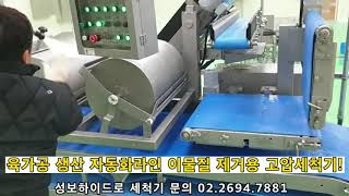 (식품공장 세척)육가공생산 자동화라인 이물질 고압세척기…