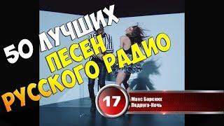 Хит-парад недели 12 февраля - 19 февраля 2018 | 50 лучших песен Русского Радио