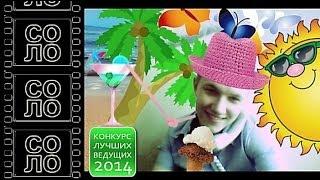 Выборы лучшего ведущего «ЭргоСОЛО» 2014. Часть 1. Шорт-лист