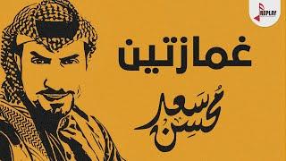 شيلة : غمازتين | سعد محسن | القناة الرسمية