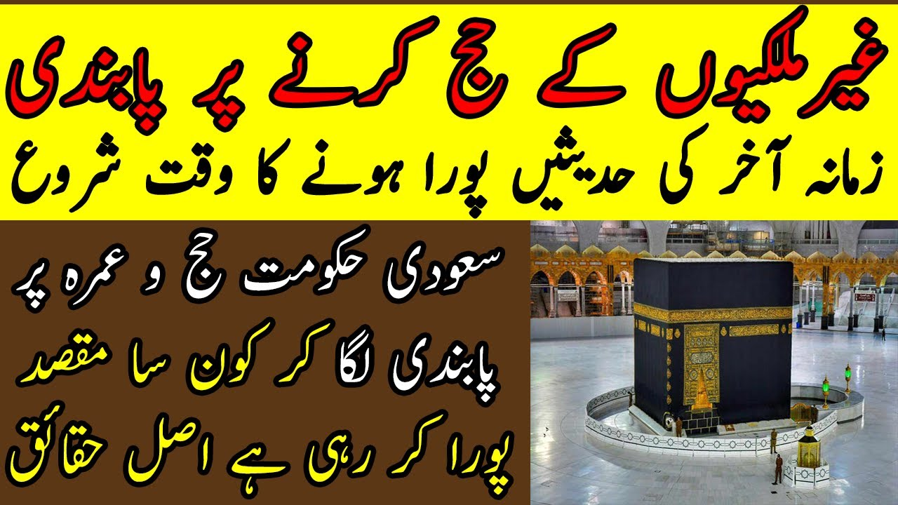 Reality behind Hajj 2021 suspension for foreigner | Why Hajj 2021 limited | Hajj 2021 news sachtv