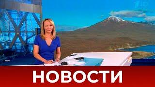 Выпуск новостей в 12:00 от 08.09.2021