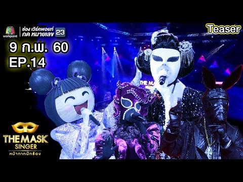 THE MASK SINGER | EP.14 | SEMI FINAL Group D | 16 ก.พ. 60 Teaser