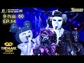 THE MASK SINGER | EP.14 | SEMI FINAL Group D | 16 ก.พ. 60 Teaser