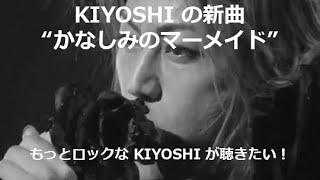 かなしみのマーメイド - 氷川きよし のバラードの新曲