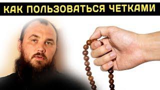 Как пользоваться четками. Священник Максим Каскун