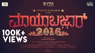 Mayabazar 2016 Title Teaser | Puneeth Rajkumar | Raj B Shetty | Vasishta Simha | Chaitra Rao