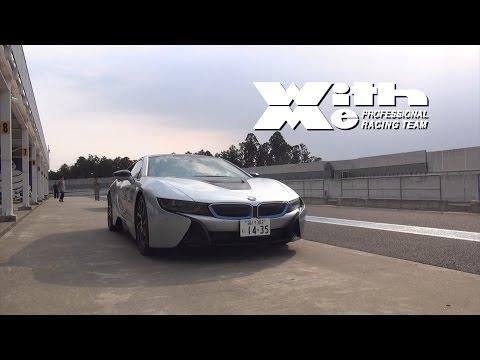 BMW i8 サーキット&ハンドリング・丸山浩速攻テストインプレ